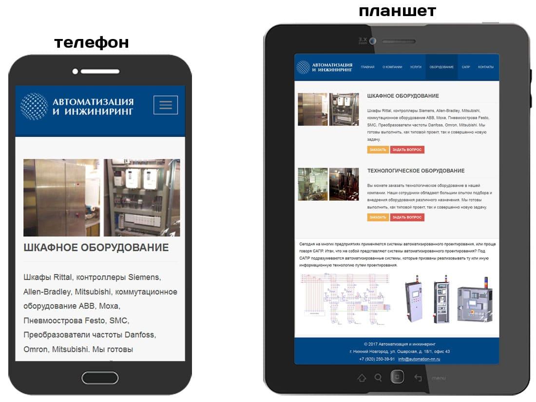 Создание сайта нн строительная компания альянс официальный сайт красноярск
